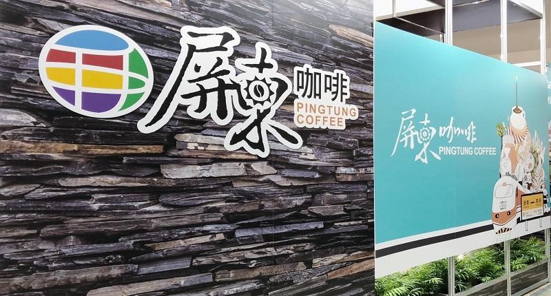屏東縣政府主辦「2018台灣國產精品咖啡豆評鑑」