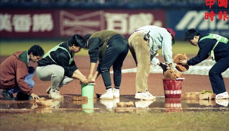 台北球場因為使用頻繁,內外野凹凸不平,不但常發生不規則彈跳,每到下雨還會積水,必須動員大批工作人員在場中吸水才能讓比賽恢復。(本報資料照片)
