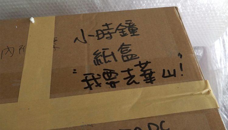 玉東國中木工班的學生將參展的作品打包準備送去展覽,在紙箱上寫上了他們的期待。(季志翔攝)