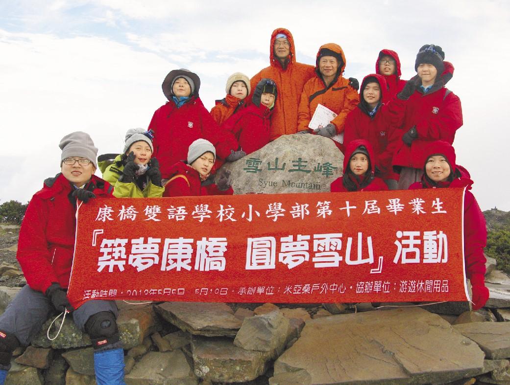 康軒文教集團董事長李萬吉(左七)去年率康橋國小6年級畢業生,成功挑戰雪山登頂。(康軒提供)