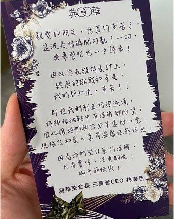 典華整合長 親送愛心及小卡. (圖/典華提供)